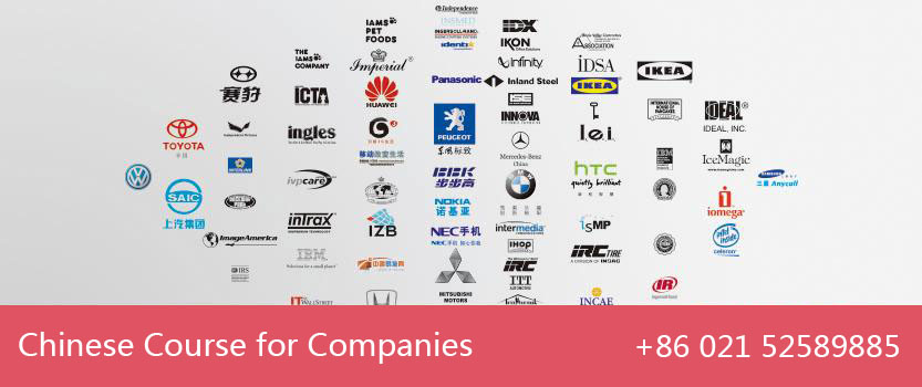 15 Company Chinese Program.jpg
