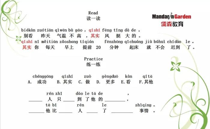 【Chinese Corner】How to use 其qí实shí(actually) in Mandarin.jpg